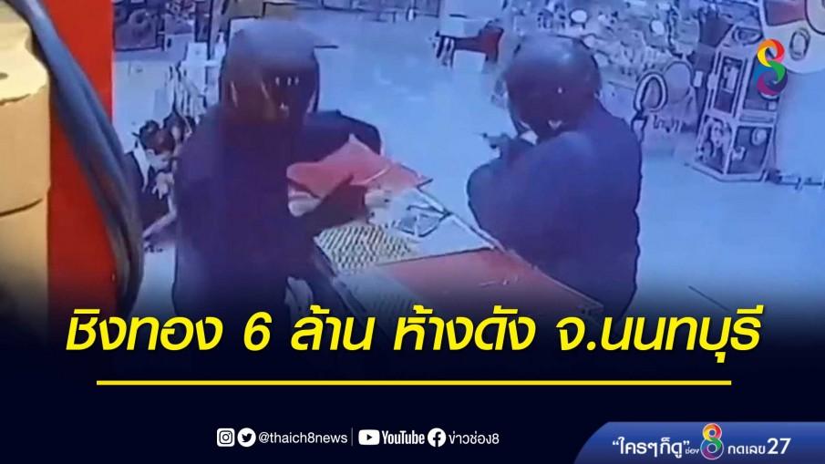 อุกอาจ! 2 โจรควงปืนชิงทองกว่า 6 ล้าน ในห้างดัง จ.นนทบุรี