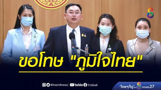 """""""อนุชา"""" แถลงขอโทษ """"ภูมิใจไทย"""" เสียใจปม ส.ส...."""