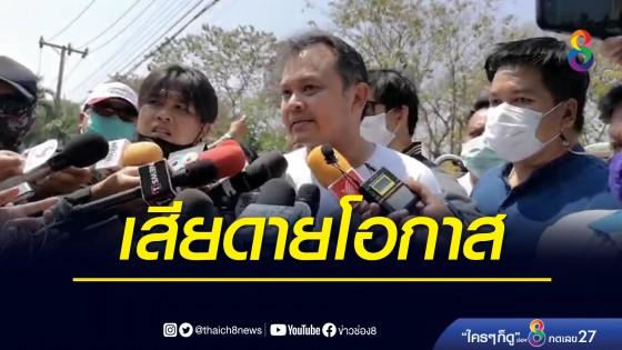 """""""ณัฏฐพล"""" เสียดายโอกาสทำงานขับเคลื่อนการศึกษาไทย"""