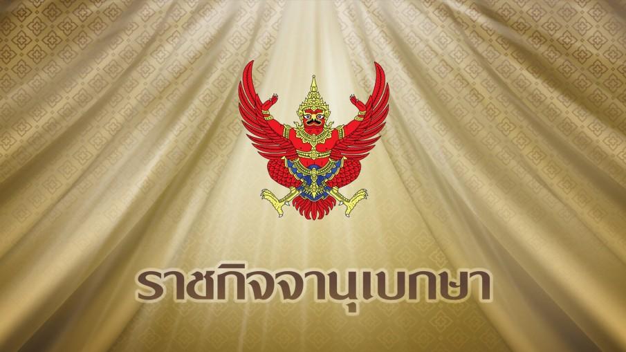 ราชกิจจานุเบกษา เผยแพร่แผนการปฏิรูปประเทศ ฉบับปรับปรุงใหม่ 13 ด้าน