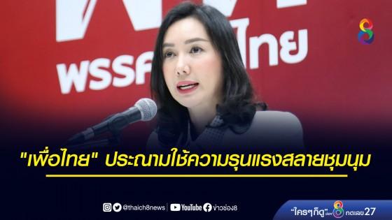 """""""เพื่อไทย"""" ประณามการใช้ความรุนแรงสลายการชุมนุม 28..."""