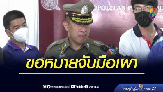 ตำรวจขอศาลออกหมายจับ 3 มือเผาหน้าเรือนจำกลางคลองเปรม