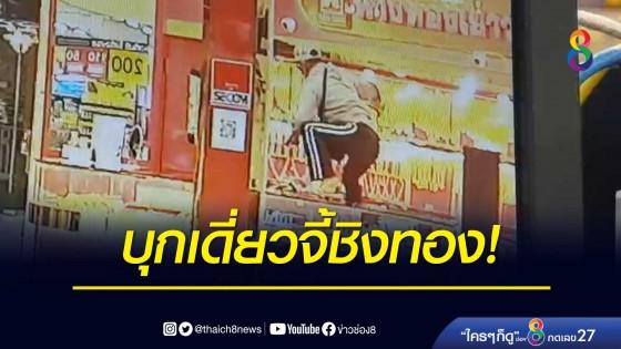คนร้ายควงปืนบุกเดี่ยวจี้ชิงทอง 57 บาท ในห้างดังราชบุรี