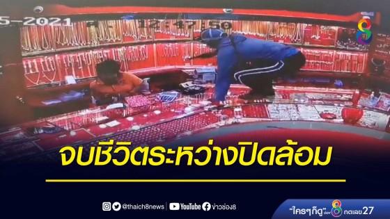 คนร้ายชิงทองราชบุรี จบชีวิตระหว่างตำรวจเข้าปิดล้อม