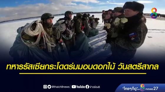ทหารรัสเซียกระโดดร่มลงมามอบดอกไม้ ในวันสตรีสากล