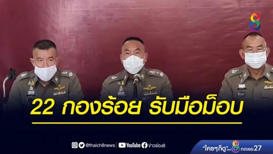 ตำรวจนครบาลเตรียมกำลัง 22 กองร้อย รับมือม็อบ 20 มีนาคม