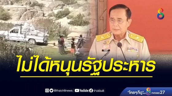 นายกฯ แจง ทหารไทยส่งข้าวสารไปเมียนมา...