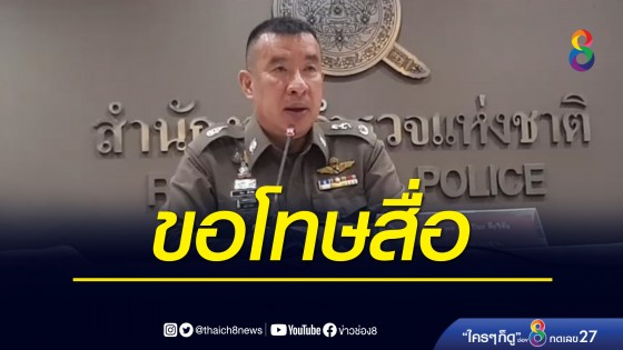 ตำรวจแถลงขอโทษสื่อปมถูกลูกหลงกระสุนยาง ยืนยัน ทำตามหลักสากล
