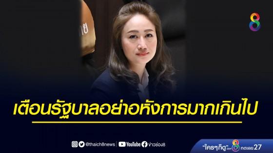 """""""นภาพร """" ส.ส.เสรีรวมไทย..."""