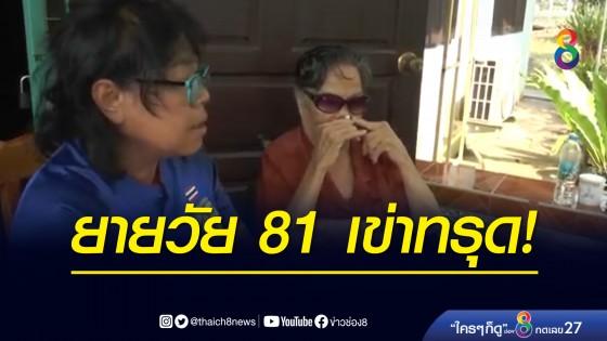 ยายวัย 81 เข่าทรุด! ถูกฟ้องเรียกคืนเงินเบี้ยคนชรากว่า 8 หมื่นบาท