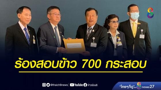 พท.ยื่น กมธ.ทหาร สอบข้อเท็จจริงกองทัพไทย ส่งข้าว 700...