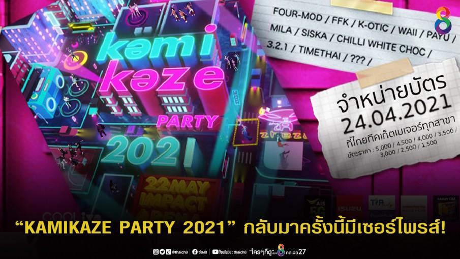 """""""COOLive"""" ประกาศคลายล็อคปาร์ตี้แห่งความสนุก  """"KAMIKAZE PARTY 2021"""" กลับมาครั้งนี้มีเซอร์ไพรส์มากกว่าเดิม"""