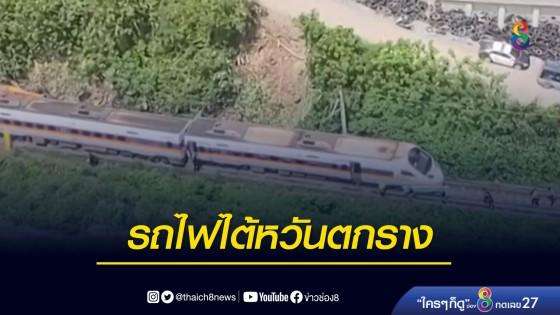 รถไฟไต้หวันตกรางตายอย่างน้อย 41 เจ็บ 72