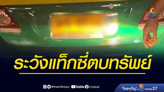 เตือนภัย! ระวังแท็กซี่มิจฉาชีพตบทรัพย์