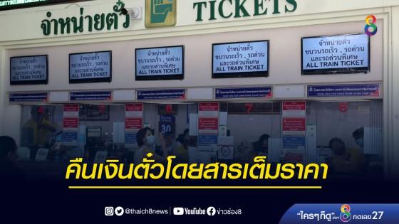 การรถไฟฯ รับคืนเงินตั๋วโดยสารเต็มราคา...