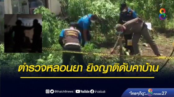 ตำรวจหลอนยา ยิงญาติดับคาบ้าน