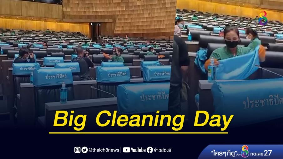 Big Cleaning Day ห้องประชุมรัฐสภา ฉีดน้ำยาฆ่าเชื้อโควิด-19 หลังปิดสมัยการประชุมฯ