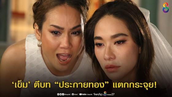 """""""เข็ม""""ปลื้มแฟนละครชม ตีบท """"ประกายทอง"""" แตกกระจุย  ยกย่องให้เป็น ตัวแทนของผู้หญิงยืนหนึ่งของสังคมไทย!!"""