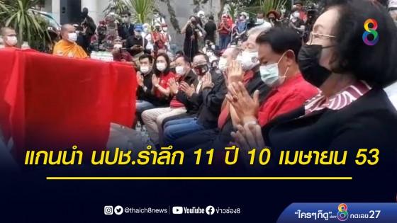 แกนนำ นปช.จัดกิจกรรมรำลึก 11 ปี 10 เมษายน 2553
