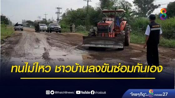 ชาวบ้านโคราชสุดทน ถนนชำรุด ทำรถพัง ลงขันซ่อมกันเอง