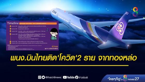 พนง.การบินไทย ติด'โควิด'2 ราย หลังไปเที่ยวทองหล่อ