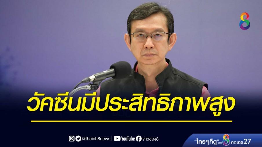 สธ. ยัน วัคซีนโควิด-19 ที่ไทยใช้ มีประสิทธิภาพสูง