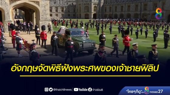 อังกฤษจัดพิธีฝังพระศพของเจ้าชายฟิลิป...