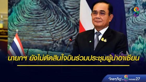 นายกฯยังไม่ตัดสินใจบินไปร่วมประชุม สุดยอดผู้นำอาเซียนที่อินโดนิเซีย...