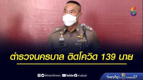 ตำรวจนครบาล ติดโควิด 139 นาย กักตัว 490 นาย