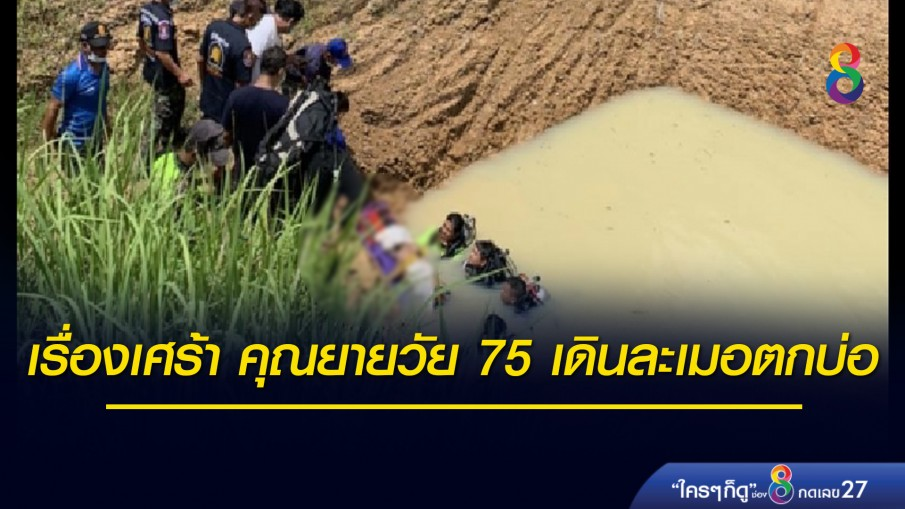 สลด คุณยายวัย 75 ปี เดินละเมอตกบ่อน้ำห่างจากบ้าน 300 เมตร ก่อนพบร่างตอนเช้า