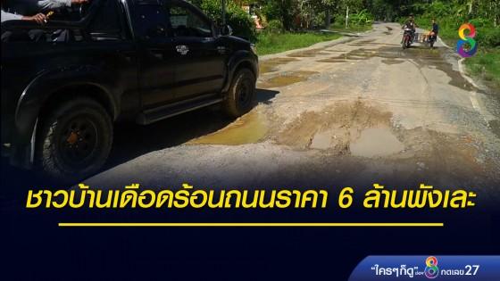 ชาวบ้านในจังหวัดพัทลุง เดือดร้อนหนักหลังถนนสร้างมา 2 ปี แต่สภาพพังเละ...