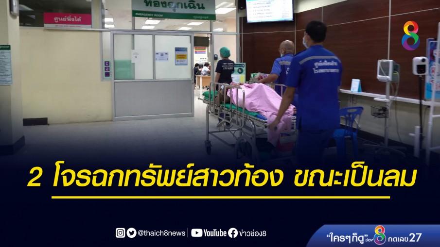2 วัยรุ่นทำทีช่วยสาวท้องแก่เป็นลม ก่อนฉกเงิน 5 พันบาทหลบหนี