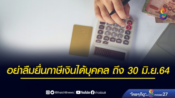 อย่าลืมยื่นภาษี ประจำปี 2563 สามารถยื่นออนไลน์ได้ถึง 30 มิถุนายน...