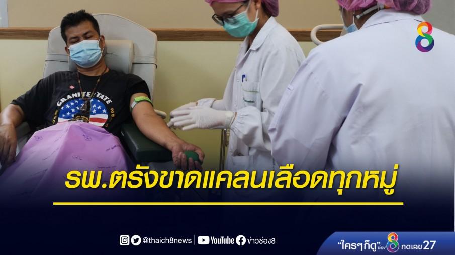โรงพยาบาลตรังขาดแคลนเลือด วอนขอให้ประชาชนเข้าร่วมบริจาค
