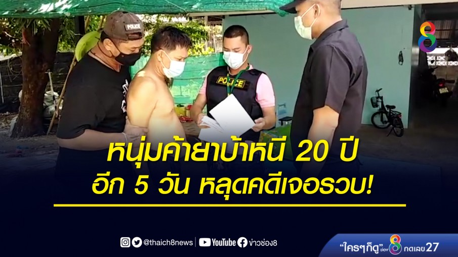 หนุ่มค้ายาบ้าหนี 20 ปี อีก 5 วัน หลุดคดีเจอรวบ!