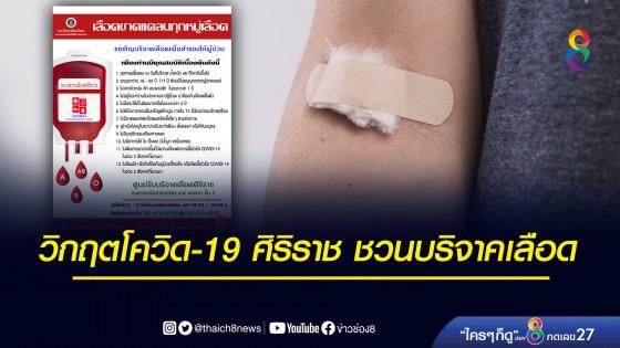 วิกฤตโควิด-19 ศิริราช ชวนบริจาคเลือด เพื่อสำรองให้ผู้ป่วย