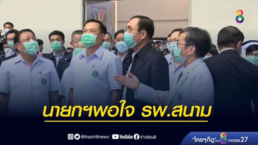 นายกฯพอใจ รพ.สนาม ย้ำ! ดูแลประชาชนดีที่สุด ยืนยันนำเข้าวัคซีนตามแผน