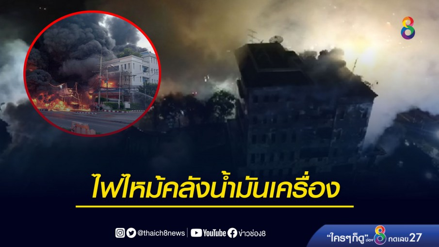 เกิดเหตุไฟไหม้คลังน้ำมันเครื่อง จ.นครปฐม ระดมรถดับเพลิงกว่า 10 คันกว่าเข้าควบคุมสถานการณ์