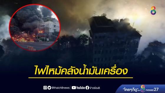เกิดเหตุไฟไหม้คลังน้ำมันเครื่อง จ.นครปฐม ระดมรถดับเพลิงกว่า 10...