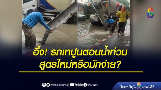อึ้ง! รถเทปูนตอนน้ำท่วม สูตรใหม่หรือมักง่าย?