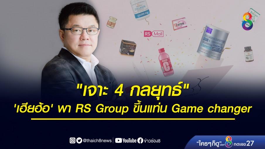 """""""เจาะ 4 กลยุทธ์  'เฮียฮ้อ' พา RS Group ขึ้นแท่น Game changer ใช้ Entertainmerce ก้าวสู่เส้นทางหมื่นล้านใน 2 ปี"""""""