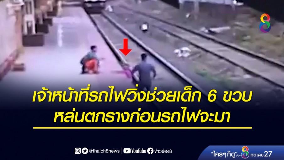 เจ้าหน้าที่รถไฟวิ่งช่วยเด็ก 6 ขวบ หล่นตกรางก่อนรถไฟจะมา