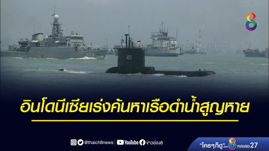 อินโดนีเซียยังไม่พบเรือดำน้ำพร้อมลูกเรืออีก 53 ชีวิต ที่สูญหาย