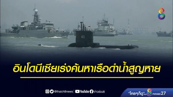 อินโดนีเซียยังไม่พบเรือดำน้ำพร้อมลูกเรืออีก 53 ชีวิต...
