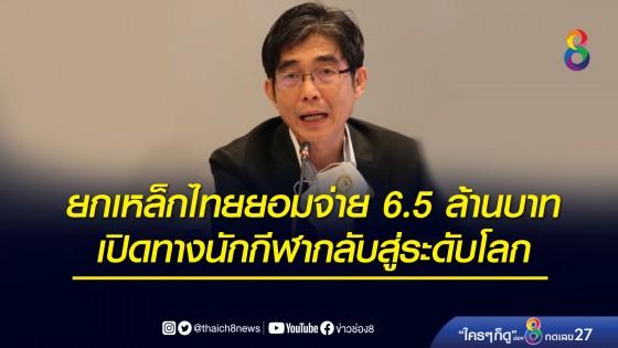 ยกเหล็กไทยยอมจ่าย 6.5 ล้านบาท เปิดทางนักกีฬากลับสู่ระดับโลก