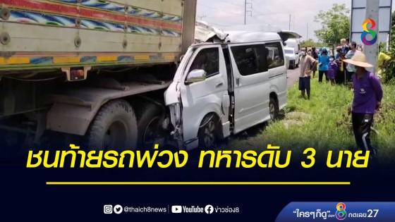 รถตู้ทหารชนท้ายรถพ่วง 18 ล้อ ทหารเสียชีวิต 3 นาย