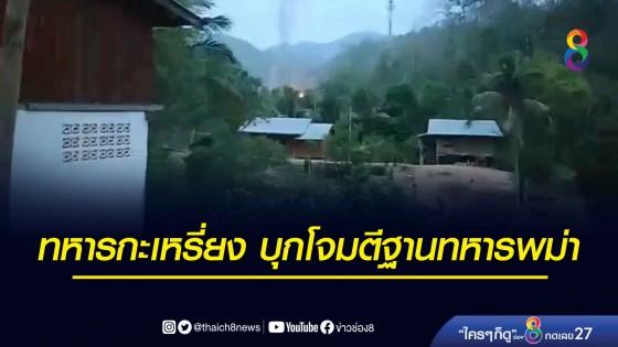 ทหารกะเหรี่ยง บุกโจมตีฐานทหารพม่า หน้าบ้านแม่สามแลบ