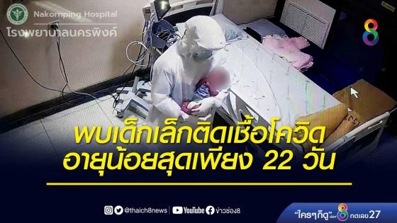 รพ.นครพิงค์ เผย พบเด็กเล็กติดเชื้อเพิ่ม อายุน้อยสุดเพียง 22 วัน