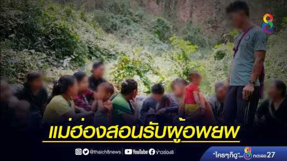 พ่อเมืองแม่ฮ่องสอน เผยชาวเมียนมายังอพยพเข้าไทย หนีระเบิด