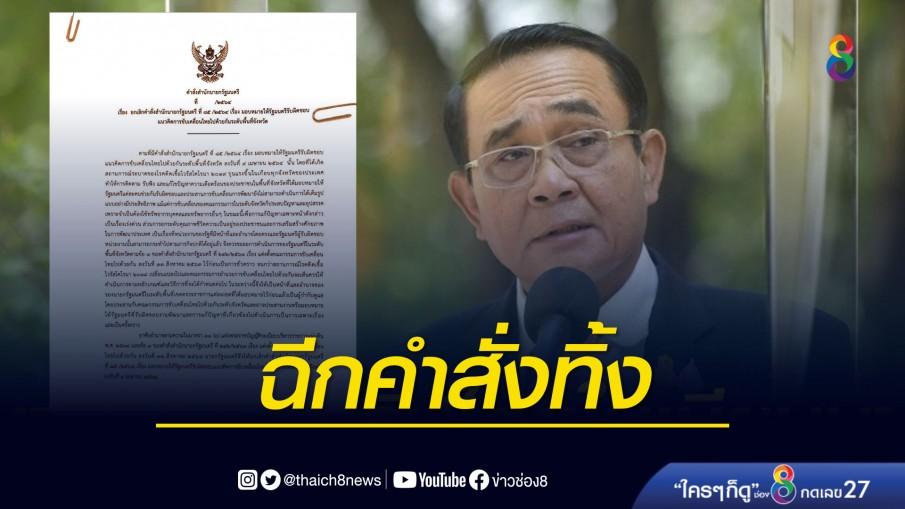 """""""บิ๊กตู่"""" ตัดปัญหารัฐมนตรีแย่งคุมพื้นที่จังหวัด ฉีกคำสั่งทิ้ง อ้างโควิดแรง ชะลอขับเคลื่อนไทยไปด้วยกัน"""